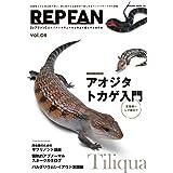 REP FAN レプファン Vol.8 (サクラムック)