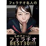 フェラチオ名人のものすご~いフェラチオBEST30!!! [DVD]