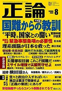月刊正論 2020年 08月号 [雑誌]