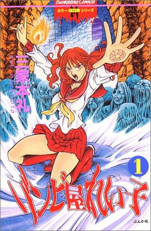ゾンビ屋れい子 1 (ぶんか社コミックス ホラーMシリーズ 103)の詳細を見る