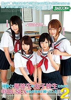 可愛くて優等生の女子校生たちから中出しSEXをせがまれて困っている僕。2 森はるら 広瀬うみ なつめ愛莉 乙葉ななせ / BAZOOKA(バズーカ) [DVD]