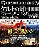 ケルトの封印【上下合本版】 シグマフォースシリーズ (竹書房文庫)