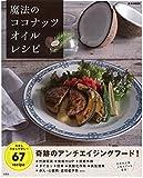 魔法のココナッツオイルレシピ (e-MOOK)