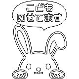 nc-smile のぞき見ステッカー うさぎ ウサギ rabbit 「こどものせてます」 (ホワイト)
