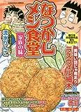 なつかしメシ食堂 家族の味 (ぶんか社コミックス)