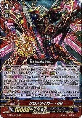 カードファイトヴァンガードG 第12弾「竜皇覚醒」/G-BT12/020 クロノタイガー・GG RR