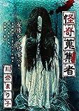 怪奇蒐集者 13 川奈まり子[DVD]