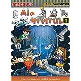 AIのサバイバル 1 (科学漫画サバイバルシリーズ62)