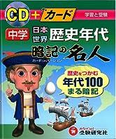 中学歴史年代暗記の名人―CD+カード