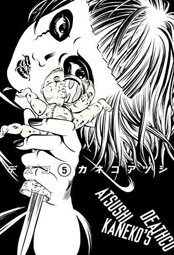 デスコ 5 (ビームコミックス)の詳細を見る