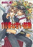110番は甘い鼓動 110番シリーズ(2) (講談社X文庫ホワイトハート)