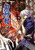 白砂村 4巻 (IDコミックス REXコミックス)