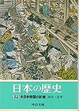 日本の歴史 (22) 大日本帝国の試煉 (中公文庫)