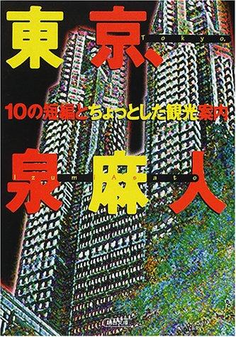 東京、10の短編とちょっとした観光案内 / 泉 麻人