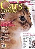 日本と世界の猫のカタログ (2006年版) (Seibido mook)