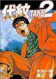 代紋TAKE2(42) (ヤンマガKCスペシャル)