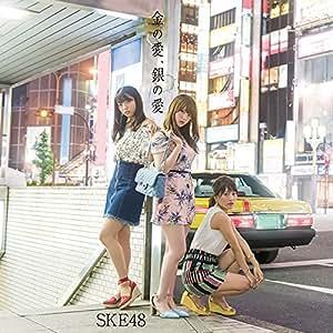 金の愛、銀の愛(DVD付)(Type-B:通常盤)