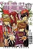 最遊記 紅楼天戯 (ZERO‐SUM NOVELS)