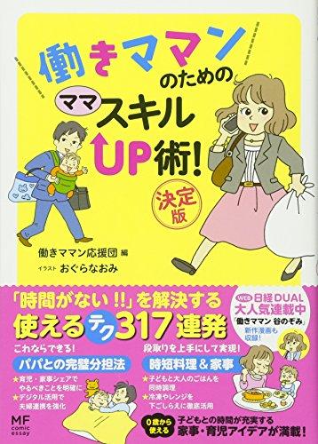 働きママンのための ママ スキルUP術 決定版 (メディアファクトリーのコミックエッセイ)の詳細を見る