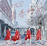 【Amazon.co.jp限定】青春時計(初回仕様限定盤TypeC)(DVD付)(Type Aジャケット絵柄ミニポスター付)