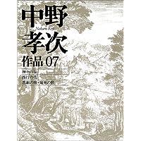 中野孝次作品〈07〉神々の谷、西行の花、思索の旅・発見の旅