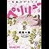 ペリリュー ─楽園のゲルニカ─ 3 (ヤングアニマルコミックス)