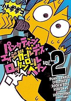 [ハトポポコ]のパンクティーンエイジガールデスロックンロールヘブン(2) (バンブーコミックス)