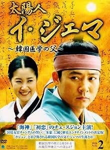 太陽人 イ・ジェマ~韓国医学の父~ DVD-BOX 2