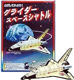 とばしてみよう!グライダースペースシャトル
