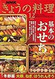NHK きょうの料理 2006年 12月号 [雑誌]