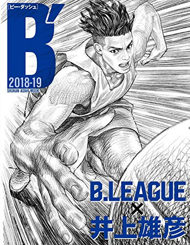 B′(ビー・ダッシュ) 2018-19  B.LEAGUE × 井上雄彦 (週刊朝日ムック)