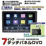 車載 dvd 2DIN 7インチタッチパネルDVDプレーヤー/CD12連装仮想チェンジャー2din + 専用地デジ2x2フルセグチューナーセット