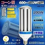 LEDコーンライト 100W 13000LM 昼光色 コーン型 LED水銀灯 600W交換 E39LED密閉型器具対応 80%節電 50000H