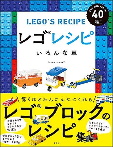 レゴレシピ いろんな車