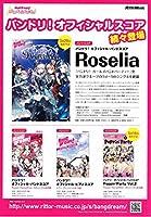 AnimeJapan2018 ジャパン2018 AJ2018 BanG Dream! バンドリ チラシRoselia ロゼリア
