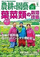 農耕と園芸 2016年 09 月号