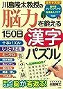 川島隆太教授の 脳力を鍛える150日漢字パズル