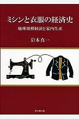 ミシンと衣服の経済史: 地球規模経済と家内生産 単行本