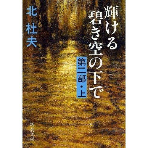 輝ける碧き空の下で〈第2部 上〉 (新潮文庫)の詳細を見る