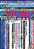 週刊現代 2019年 6/15 号 [雑誌]