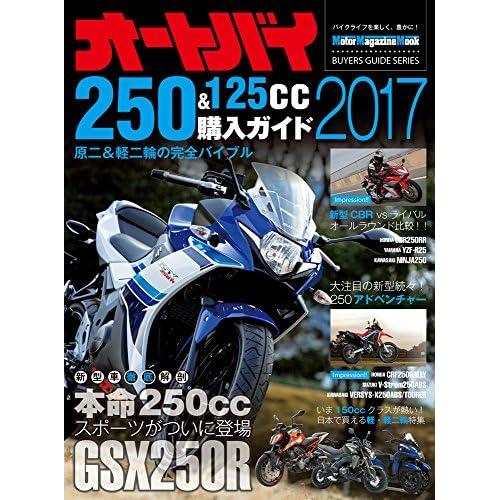 オートバイ 250&125cc購入ガイド 2017 (Motor Magazine Mook)