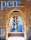 Pen+(ペン・プラス) いまこそ知りたい、イスラム 2012年 5/17号 別冊 画像