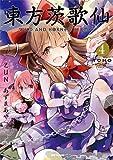 東方茨歌仙 ~Wild and Horned Hermit. (4) (IDコミックス REXコミックス)