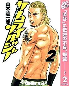 サムライソルジャー【期間限定無料】 2 (ヤングジャンプコミックスDIGITAL...