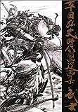 平田弘史時代劇画選画集―武士(MONONOFU)