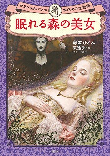 眠れる森の美女 クラシックバレエおひめさま物語の詳細を見る