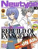 Newtype (ニュータイプ) 2006年 10月号 [雑誌]