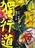 独り行く道―中川一政画文集 画像