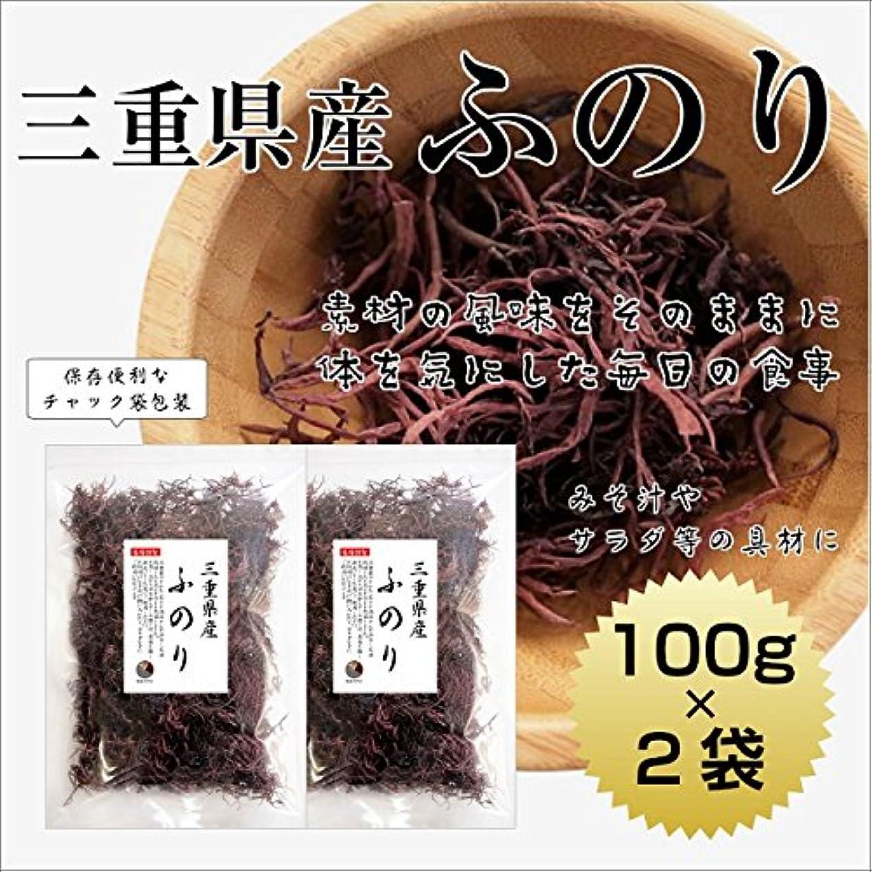 扇動する粘性のマイナスふのり(三重県産)100g×2袋 国産 三重県 ふのり 海藻