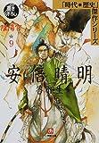 安倍晴明〈9〉陰陽宮 (小学館文庫―時代・歴史傑作シリーズ)